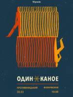 """""""Один в каное"""" в Кропивницькиму"""