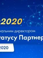 Стратегія 2020 Новий рівень