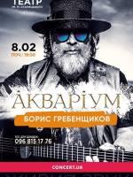 Борис Гребенщиков група Акваріум у Хмельницькому