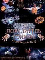 Шоу «Повелитель стихий»