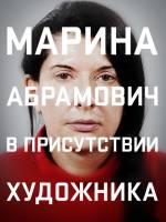 Марина Абрамович. У присутності художника, світове документальне кіно