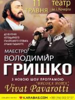Маестро Володимир Гришко. Vivat Pavarotti