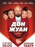 Спектакль «Дон Жуан»
