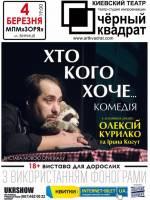 Київський театр «Чорний квадрат». Комедія для дорослих «Хто кого хоче?»