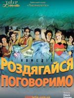 """Комедія """"Роздягайся - поговоримо"""" від Київського театру """"Тисячоліття"""""""