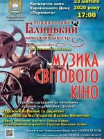 Концерт камерного оркестру «Музика світового кіно»