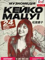 Концерт Кейко Мацуи