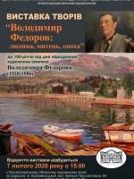 Володимир Федоров: людина, митець, епоха. Виставка творів