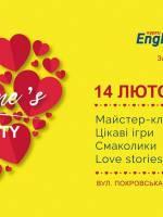 День Святого Валентина в English Drive