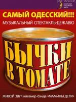 Комедия «Бычки в томате»