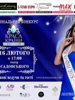 Фінал конкурсу Краса Країни-Вінниця 2020