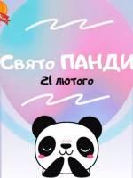 Свято Панди у Львові