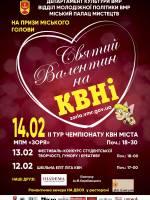 """Всеукраїнський фестиваль """"Святий Валентин на КВН"""""""