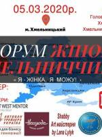 Форум жінок Хмельниччини