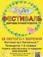 Фестиваль виробів ручної роботи