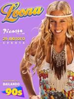 LooNa - Топова артистка 90-х у Львові