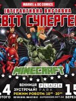 Виставка Супергероїв & Minecraft