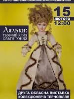 Друга обласна виставка колекціонерів Тернопілля