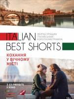 Italian best shorts: Кохання у вічному місті