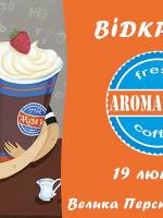 Відкриття кав'ярні AROMA KAVA