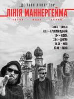 Концерт группы «Лінія Маннергейма»