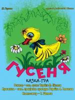 Казка-гра «Гусеня»