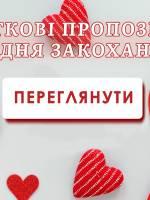 Святий Валентин рекомендує!