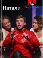Спектакль «Натали»