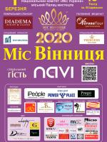 Фінал «Міс Вінниця 2020»