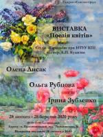 Виставка Поезія квітів