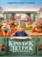 Семейный мультфильм Кролик Питер: Побег в город