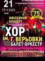 Концерт хору імені Григорія Верьовки