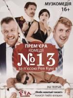 Спектакль «№13»