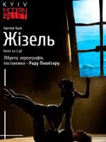 Балет «ЖИЗЕЛЬ» Фестиваль Киев Модерн-балет