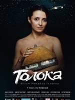 Историческая драма-мистерия Толока