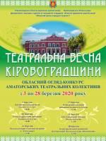Театральна весна Кіровоградщини