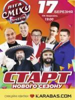 Ліга Сміху у Тернополі