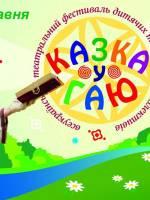 Казка в гаю - Фестиваль дитячих та юнацьких колективів