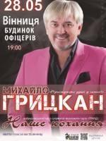 Концерт Михайла Грицкана