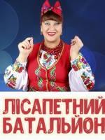 Концерт Наталі Фаліон та гурту Лісапетний батальйон