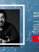 Лекційний курс Володимира Берегового