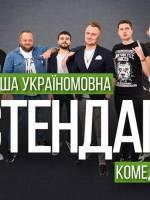 Перша Україномовна Стендап Комедія в Палаці культури