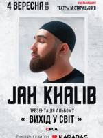Jah Khalib у Хмельницькому