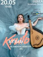 Концерт Марина KRUTЬ