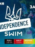 Independence Swim до Дня Незалежності