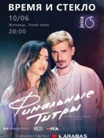 Время и Стекло - концерт в Житомирі