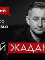 Презентація нових книжок 2020 Сергій Жадан