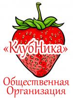 Фестиваль «КлубНика»