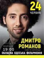 Stand Up Дмитрий Романов