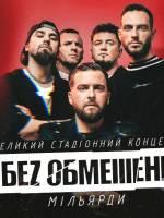 Концерт гурту Без Обмежень у Львові